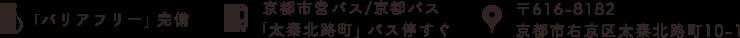 「バリアフリー」完備 京都市営バス/京都バス 「太秦北路町」バス停すぐ 〒616-8182 京都市右京区太秦北路町10-1