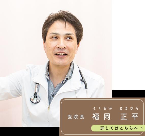 医院長 福岡 正平